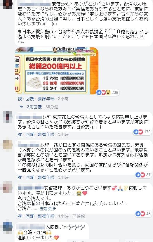 日本網友依舊不忘台灣民眾在2011年東日本大地震時,合計捐出超過200億日元的事蹟,呼籲「安倍首相,請加強對台援助」。(圖擷取自安倍晉三臉書)