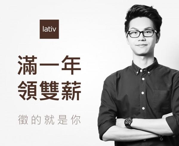 台灣知名的網購服飾品牌lativ徵才,宣稱只要工作滿一年以上,薪水是其他公司同職位的兩倍以上。(圖擷自lativ臉書粉絲頁)