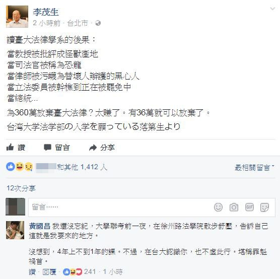 李茂生今於臉書撰寫〈讀臺大法律學系的後果〉一文後,黃國昌也在下方回應。(圖擷取自李茂生臉書)