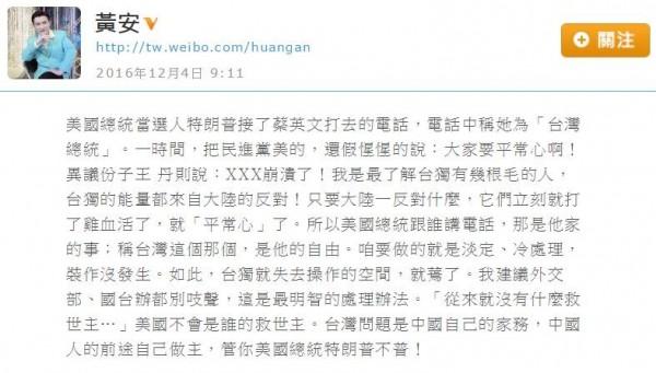 黃安針對蔡英文與川普通電話發文。(圖擷取自黃安微博)