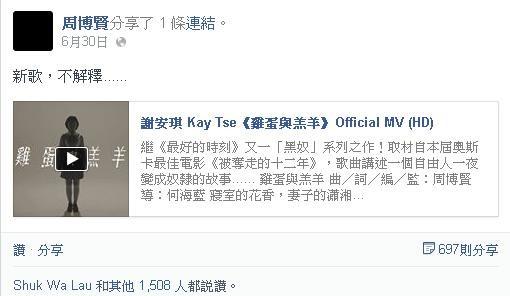 香港樂壇天后謝安琪在七一前夕與知名創作人周博賢合作,推出新歌《雞蛋與羔羊》暗喻中港現況,獲網友大讚為「港版島嶼天光」。(圖擷取自《雞蛋與羔羊》詞曲製作人周博賢臉書)