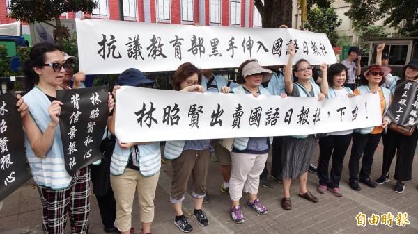 國語日報工會30日前往教育部前抗議,就教育部欲接管國語日報董事會一事表達意見。(記者叢昌瑾攝)