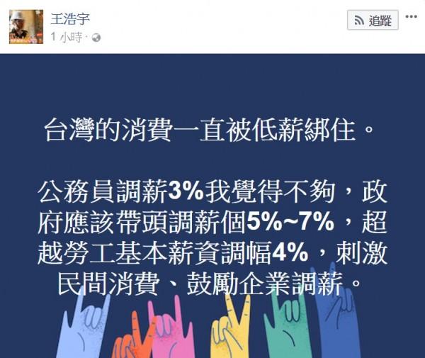 王浩宇認為軍公教調薪3%不夠多,應該要5~7%。(圖擷自王浩宇臉書)