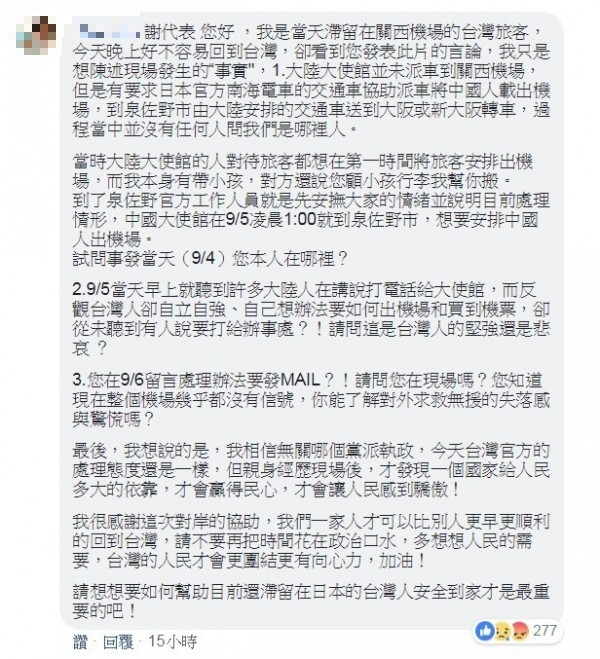 網友在臉書留言給謝長廷,希望不要再把時間花在政治口水,強調目前最重要的應該是「如何幫助目前還滯留在日本的台灣人安全到家」。(圖擷自臉書)