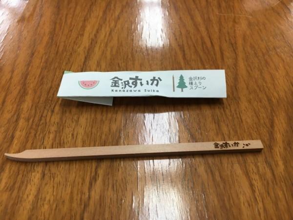 日本盛產西瓜的金澤市,設計出「西瓜去籽湯匙」,為不擅長吐西瓜籽或想要優雅吃西瓜的人,提供了另一種選擇。(圖擷取自山野之義部落格)