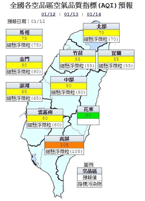 今天高屏地區空品達橘色提醒,北部、中部、雲嘉南、宜蘭空品區及馬祖、金門、澎湖為普通,其餘為良好。(圖取自行政院空氣品質監測網)