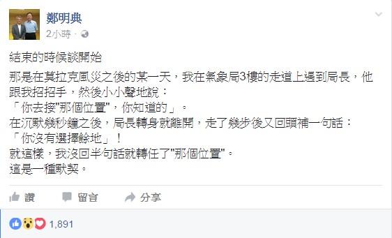 鄭明典今早在臉書說明7年前接下預報中心主任職務的緣由。(圖擷取自鄭明典臉書)