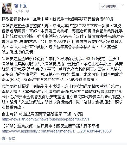 賴中強質疑,國民黨黨產未還,為什麼全民還要幫國民黨「賠付」幸福人壽「入黨送保險」所造成的負債。(圖片擷取自賴中強臉書)