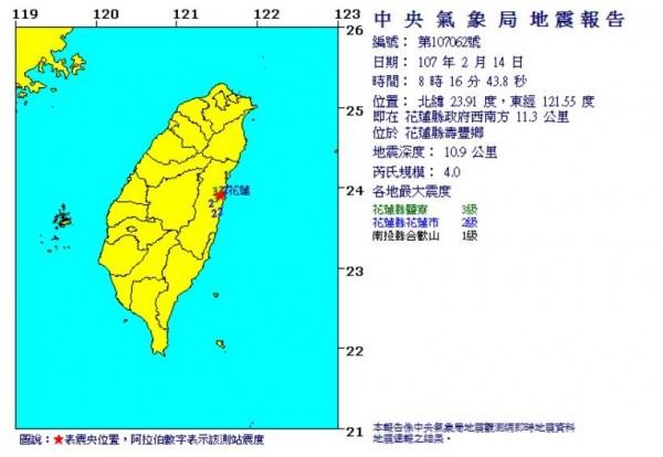 花蓮縣壽豐鄉(花蓮縣政府西南方11.3公里)在今天上午8時16分,發生芮氏規模4.0、深度10.9公里的有感地震。(圖擷取自中央氣象局)