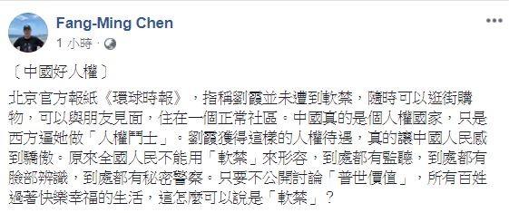政大教授陳芳明表示,中國官媒《環球時報》的說法,讓他忍不住酸言「中國好人權」。(圖翻攝自陳芳明臉書)