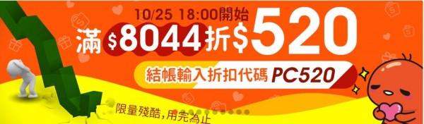 蝦皮購物的宣傳圖樣出現了網家股票代碼「8044」,以及類似股價下跌的綠色線條,難免引發聯想。(圖擷取自蝦皮購物)