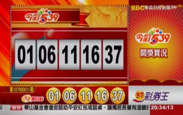 今彩539、39樂合彩。(圖擷取自東森財經新聞)