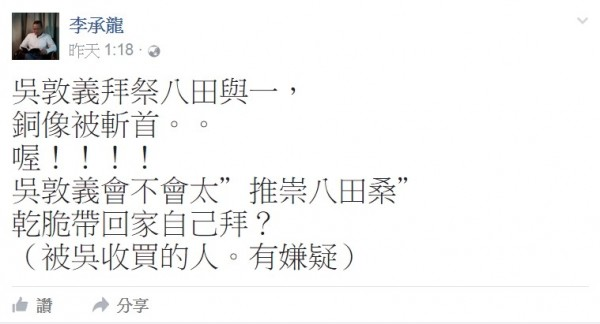 李承龍似乎對前總統吳敦義不滿,說吳「太『推崇八田桑』」。(圖取自臉書)