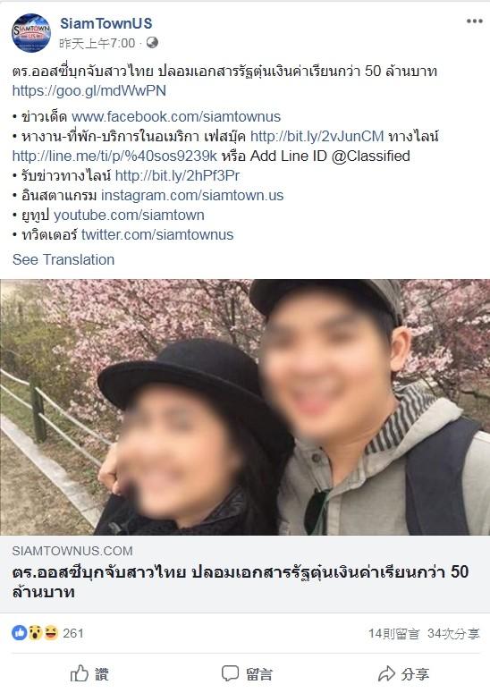 有名泰国女子娜莉雅偕同男性友人比讪塔纳,在澳洲利用职务之便,共诈取民众逾200万澳币(约新台币4560万元),日前遭澳洲警方逮捕,但比讪塔纳仍逍遥法外。(翻摄自「SiamTownUS」脸书)