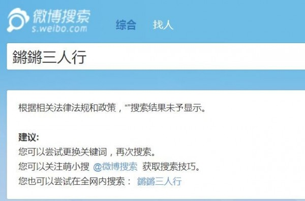 「鏘鏘三人行」被微博列為禁搜字眼。(圖擷取自微博)