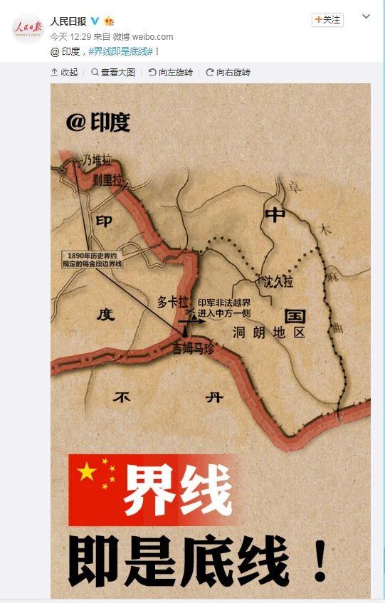 中國官媒《人民日報》今在微博上點名印度,嗆「界線即是底線」。(圖擷自《微博》)
