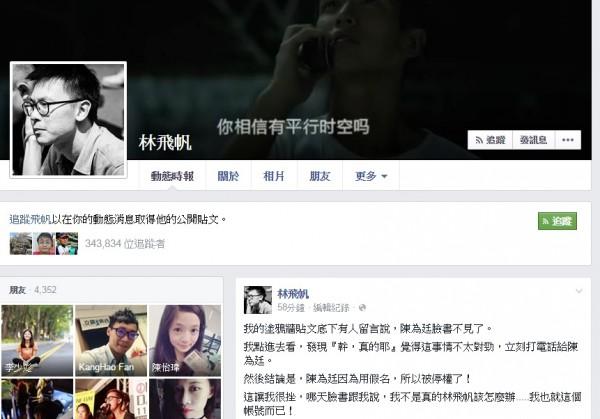 林飛帆今(12)日凌晨在臉書po文宣告陳為廷的臉書遭停權的消息,立即引發網友議論。(畫面擷自林飛帆臉書)