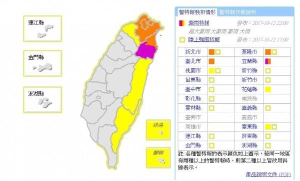 氣象局晚間10點針對台東與桃園發布大雨特報。(圖擷自中央氣象局)