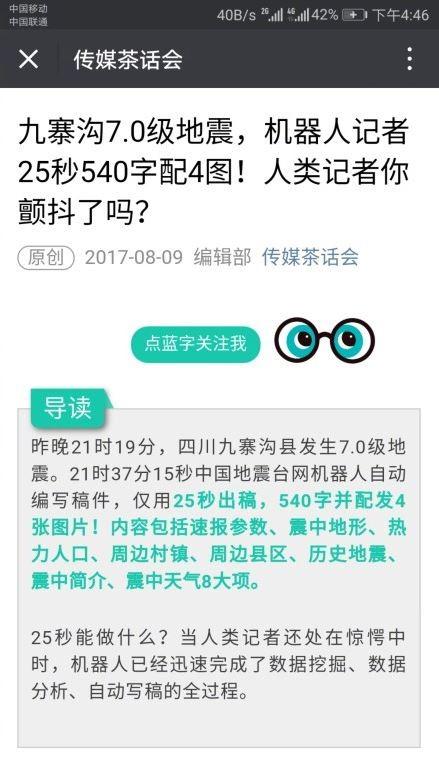 540字的文章資訊;4張圖片的解說,透過機器人僅僅花費25秒完成。(圖擷取自《中國地震台網》)