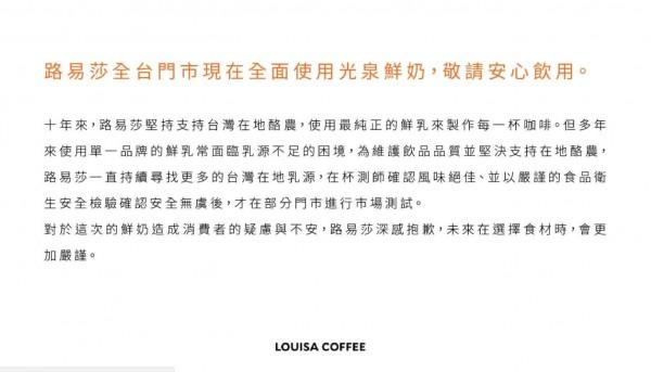 路易莎今緊急發表聲明滅火,稱因乳源不足才會尋找其他品牌測試,目前還是全面使用光泉鮮奶。(圖擷自路易莎官網)