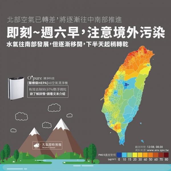 天氣即時預報提醒,北部空氣已經開始轉差,明顯為境外污染跟隨南下,且海線空氣較內陸先轉差。(圖擷取自天氣即時預報)