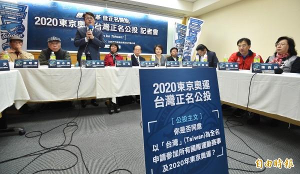 民進黨全國黨代表大會即將在15日召開,黨代表蔡筱薇提案要求為台灣正名,從2020東京奧運開始以台灣隊名義參加所有國際賽事,但12日已撤案。圖「2020東京奧運台灣正名行動聯盟」與「2020東京奧運台灣正名行動小組」成員召開公投記者會。(資料照)