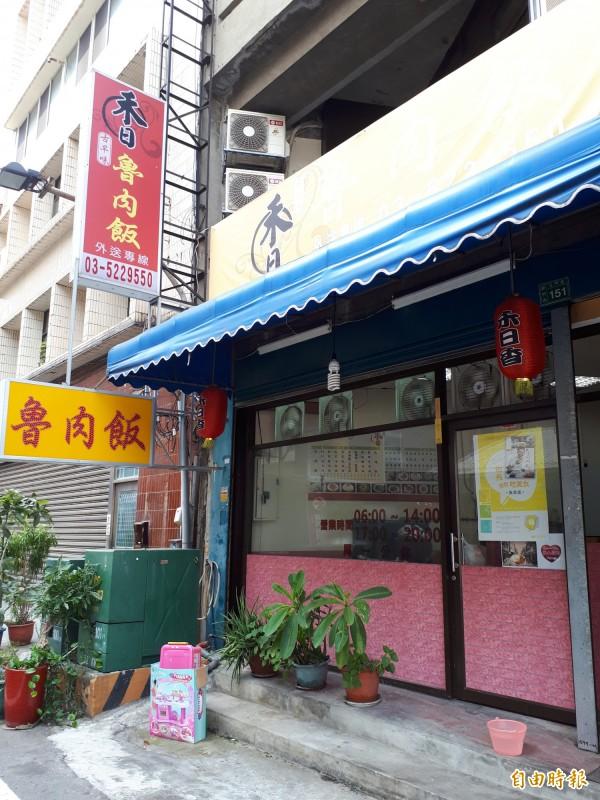 新竹市位在北門街的禾日香魯肉飯,除獲選「竹好呷」美食,更把「香」字拆成禾日,希望傳承家傳美味。(記者洪美秀攝)