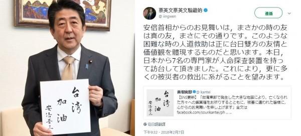 蔡英文在推特上對安倍表示,在台灣面臨困難之際,恰恰體現台日之間的友誼與價值,患難見真情的朋友「是一個真正的朋友」。(圖擷取自網路)