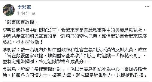 成大教授李忠憲表示,中國共產黨和國民黨真的是一對畸形的孿生兄弟。(圖擷自李忠憲臉書)