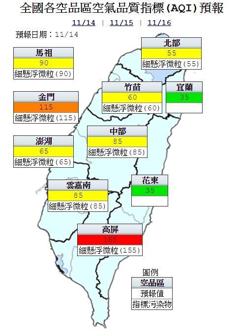 明日高屏為紅色警示,雲嘉南及金門為橘色提醒,其餘地區為良好至普通等級。(圖擷自行政院環保署官網)