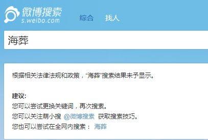 網友未能在微博搜尋關鍵詞「海葬」。(圖擷自微博)