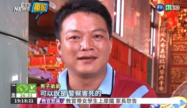 團長的弟弟質疑警方執法有問題,「可以說是警察害死的」(圖擷取自華視新聞)