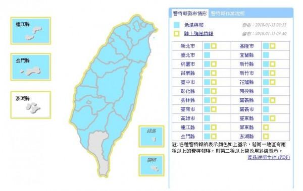 氣象局清晨針對全台20縣市發布低溫特報(屏東、澎湖除外)。(圖擷自中央氣象局)