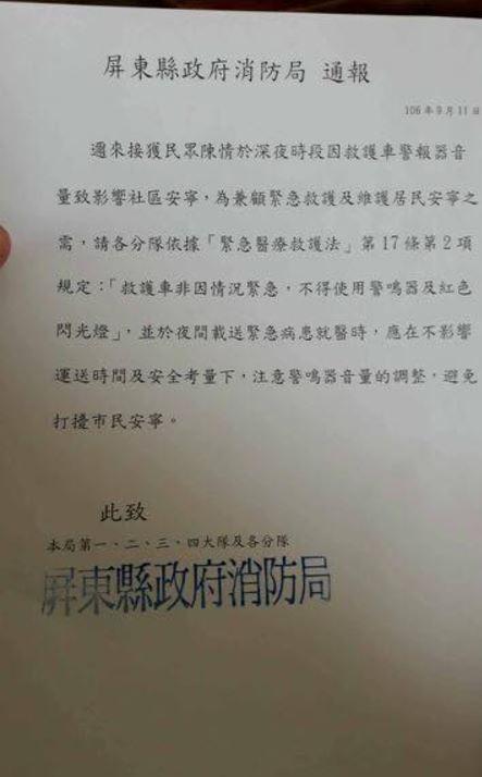 網友爆料的屏東縣消防局公文原文。(擷取自臉書社團「靠北消防」)