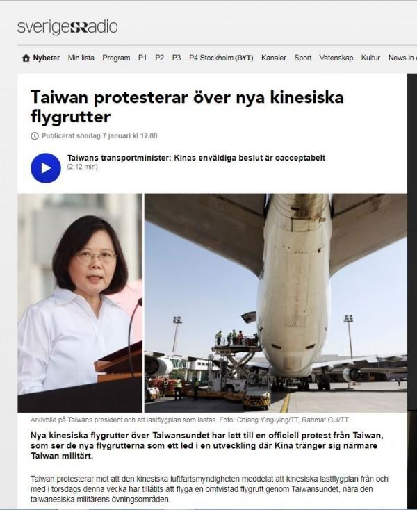 針對中國獨斷啟用M503一事,瑞典國家廣播電台特地撰文報導。(圖翻攝自電台官網)