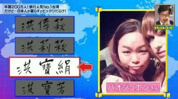 日本人對於台灣人愛改名感到訝異。(圖擷自YouTube)