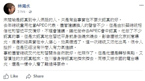 亞太經合會期間(APEC),宋楚瑜試圖與中共國家主席習近平交流,卻遭習近平「放置」的影片流出。民進黨前立委林濁水在臉書上對此發文表示:「宋楚瑜太認真,看了難過得要命」。(圖片截取自林濁水臉書)