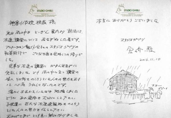 宮崎駿數日後親手寫信給學校,表示:「無論如何請好好保護那棟建築物,要讓孩子們知道,人們為了保存這個巨大的木造建築物所付出的努力」。(圖擷取自朝日新聞)