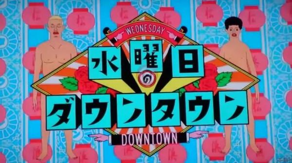 日本綜藝「水曜日のダウンタウン」製作人藤井健太郎指出有台灣節目抄襲「水曜日のダウンタウン」的片頭開場片段,並直言「比想像中像10倍」。(圖擷取自YouTube)