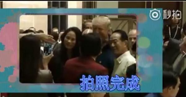 中國多家媒體瘋傳「網友爆宋楚瑜蹭照美國總統全過程」影片,藉以嘲諷「宋楚瑜蹭川普拍照」。(圖截自影片)