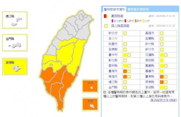 氣象局晚間9點45分針對中南部11縣市,發布豪雨、大雨特報。(翻攝自中央氣象局)
