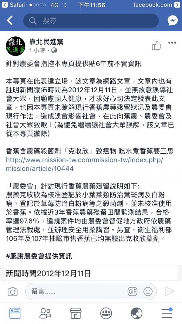 在農委會報警處理後,靠北民進黨道歉刪文。(圖擷自「靠北民進黨」臉書)