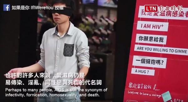 人權團體實驗拍攝影片,若愛滋病毒患者站在街頭,民眾會不會給他擁抱鼓勵他。(圖擷取自「如果是你 IfIWere You」影片)