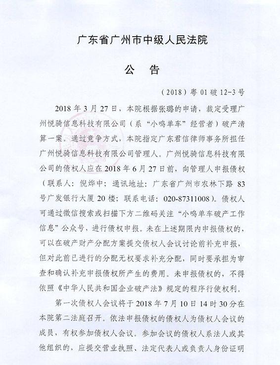 廣東省的法院已經裁准小鳴單車進入破產清算,不過目前尚有70萬用戶還沒拿回押金。(圖擷自新浪財經)