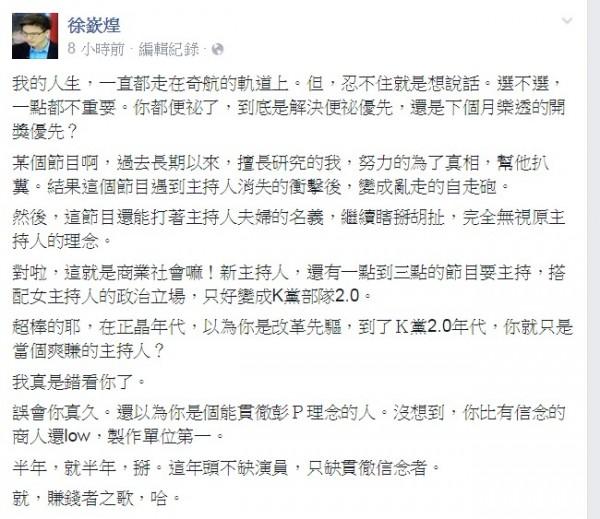 名嘴徐嶔煌卻在臉書砲轟,暗諷節目主持人變成K黨部隊2.0,「賺錢者之歌」。(圖擷取自臉書)