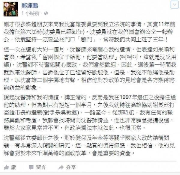 前立委沈富雄即將擔任民進黨立委鄭運鵬的國會助理,鄭運鵬下午也透過臉書貼文解釋原因。(圖擷自鄭運鵬臉書)
