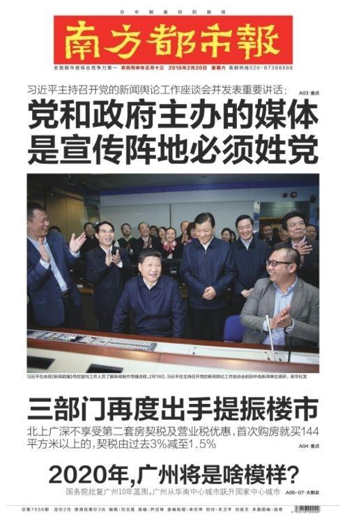 《南都》後來將網站上深圳版頭版改為和廣州版(如圖)相同。(圖擷取自《南方都市報》)