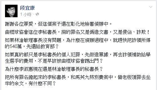 段宜康臉書湧入大批網友要求其兌現諾言,對此,他發文表示,「謝謝各位厚愛,但這個案子還在彰化地檢署偵辦中」。(圖擷取自段宜康臉書)
