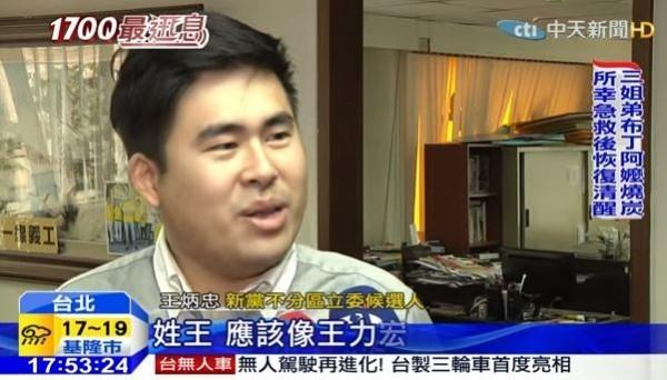 王炳忠在得知被網友認為撞臉韓團偶像後,大方表示,自認歌聲像王力宏。(圖片擷取自中天新聞)