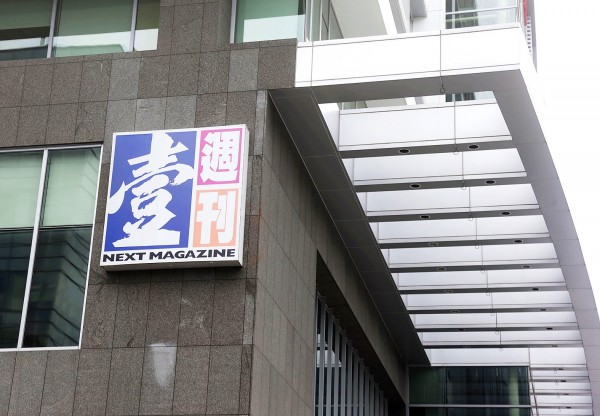 Next Magazine's Taipei headquarters is pictured yesterday following an announcement that the Hong Kong-based weekly tabloid is to be sold to Hong Kong businessman Kenny Wee. Photo: CNA